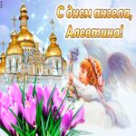 Картинка с днем ангела Алевтина с цветами