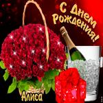 Открытка с днем рождения Алиса с розами