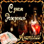 Поздравляю с прекрасным праздником, Анатолий