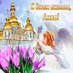 Картинка с днем ангела Анна с цветами