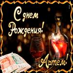 Картинка с днем рождения Артем с деньгами