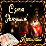 Поздравляю с прекрасным праздником, Артемий