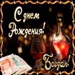 Креативная открытка с днем рождения Богдан