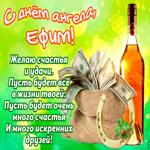 Поздравляю с прекрасным праздником, Ефим