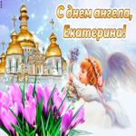 Картинка с днем ангела Екатерина с цветами