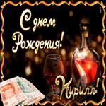 Поздравляю с прекрасным праздником, Кирилл