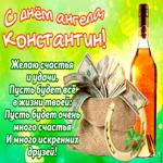 Поздравляю с прекрасным праздником, Константин