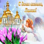 Открытка с днем ангела Лилия с ангелочком