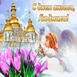 Открытка с днем ангела Людмила с ангелочком