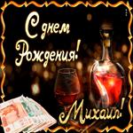 Картинка с днем рождения Михаил с деньгами