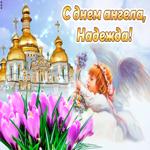 Красивая картинка с днем ангела Надежда с поздравлением