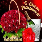 Картинка с днем рождения Наталья с розами