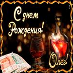 Картинка с днем рождения Олег с коньяком