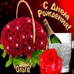 Открытка с днем рождения Ольга с розами