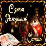 Картинка с днем рождения Остап с надписью