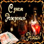 Картинка с днем рождения Роман с надписью