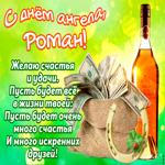 Поздравительная открытка с днем ангела Роман