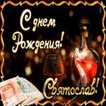 Поздравляю с прекрасным праздником, Святослав