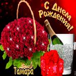 Поздравляю с прекрасным праздником, Тамара