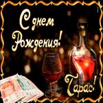 Картинка с днем рождения Тарас с деньгами