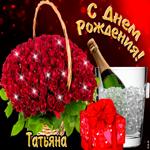Поздравляю с прекрасным праздником, Татьяна