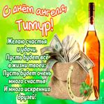 Поздравляю с прекрасным праздником, Тимур