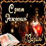 Поздравляю с прекрасным праздником, Вадим