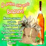 Прикольная открытка с днем ангела Вадим