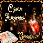 Поздравляю с прекрасным праздником, Вениамин
