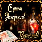Картинка с днем рождения Вячеслав с надписью