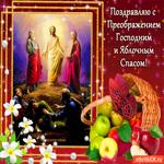 Поздравляю с Преображением Господним и Яблочным Спасом