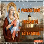 Поздравляю С Рождеством Пресвятой Богородицы