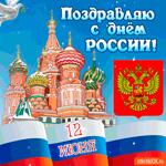 Поздравляю с с днём России вас 12 июня