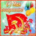 Поздравляю с тёплым праздником 1 мая