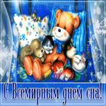 Поздравляю с всемирным днем сна