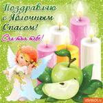 Поздравляю с Яблочным Спасом - Счастья тебе