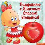 Поздравляю с Яблочным Спасом, Угощайся