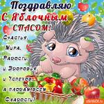 Поздравляю с Яблочным Спасом - Здоровья и успехов