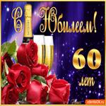 Поздравляю С Юбилеем 60 лет