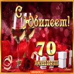Поздравляю С юбилеем 70 лет