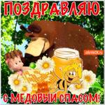 Поздравляю со Спасом Медовым