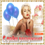 Поздравляю тебя от всего сердца с днем рождения