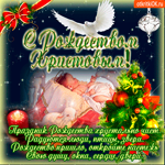 Поздравляю тебя открыткой с Рождеством Христовым