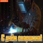 Поздравляю тебя с днем сварщика в России