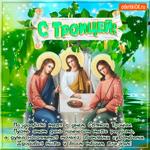 Поздравляю тебя с днём Святой Троицы