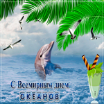 Поздравляю тебя с праздником океанов