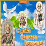 Поздравляю тебя с праздником святого Николая