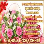 Поздравляю тебя с прекрасным праздником коллега