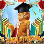 Поздравляю тебя студент