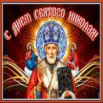 Поздравляю тебя в честь Святого Николая